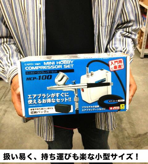 アースマン(高儀) ミニホビーコンプレッサーセット HCP-100 1台