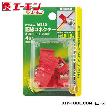 配線コネクター   M280