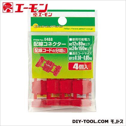 配線コネクター AMP 赤 (E488)