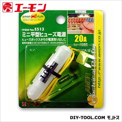 ミニ平型ヒュ-ズ電源   E513