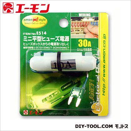 ミニ平型ヒューズ電源   E514