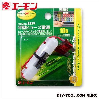 平型ヒュ-ズ電源 5-10   E529