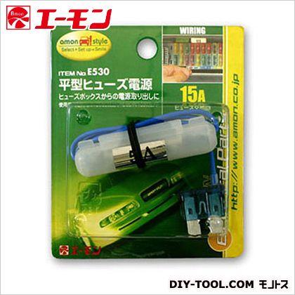 平型ヒュ-ズ電源 5-15   E530
