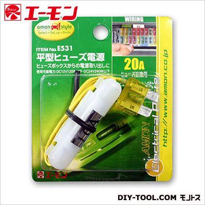 平型ヒュ-ズ電源 10-2   E531