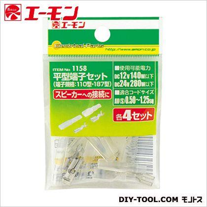 エーモン 平型端子(スピーカー用メスセット   1158