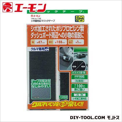 シボ面対応マジックテープ  H180×W115×D5mm 1746