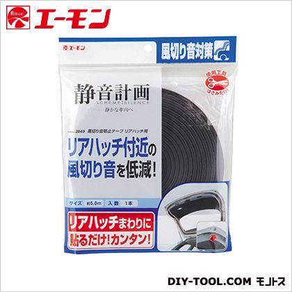 エーモン 風切り音防止テープ RH用  H240×W200×D35mm 2649