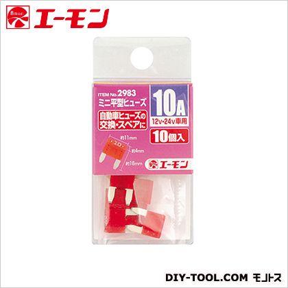 ミニ平型ヒューズ 10A (2983) 10個