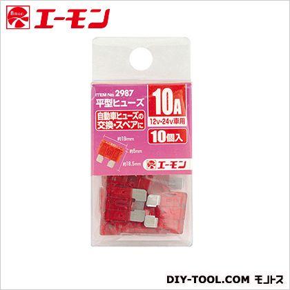 平型ヒューズ 10A (2987) 10個