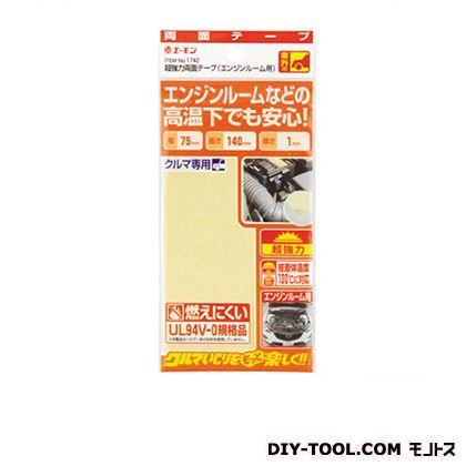 エーモン 超強力両面テープ(エンジンルーム用)   1742
