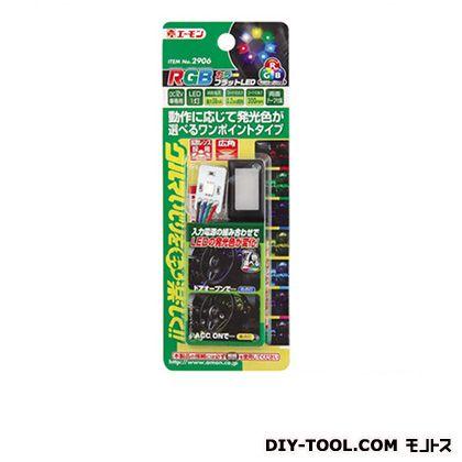 RGBカラーフラットLED   2906