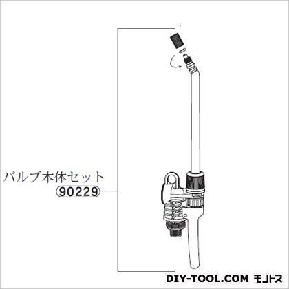 ダイヤスプレー プレッシャー式噴霧器 7010用バルブ本体セット (90229)