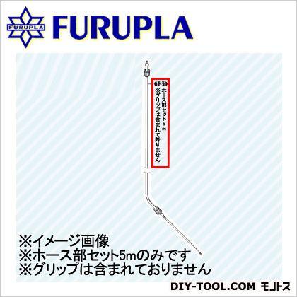 噴霧器用部品セット(131)ホース部セット(5リットル用)5M