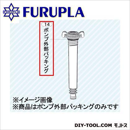 噴霧器用部品セット(14)ポンプ外部パッキング