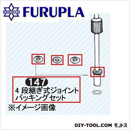 噴霧器用部品セット(147)4段継ぎ式ジョイントパッキングセット