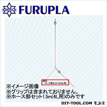 噴霧器用部品セット(150) ホース部セット(4リットル)1.5M