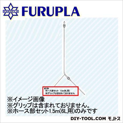 噴霧器用部品セット(151) ホース部セット(6リットル)1.5M