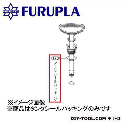 噴霧器用部品セット(173)タンクシールパッキング51mm(外径)