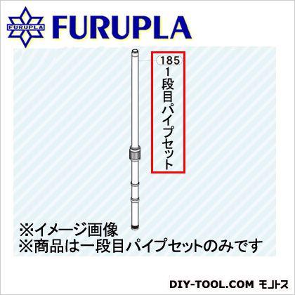 フルプラ 噴霧器用部品セット(185) 1段目パイプセット