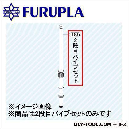 フルプラ 噴霧器用部品セット(186) 2段目パイプセット