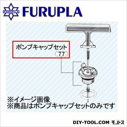 フルプラ 噴霧器用部品セット(77) ポンプキャップセット