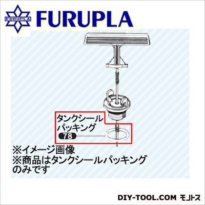 噴霧器用部品セット(78) タンクシールパッキング 57.7mm(外径)