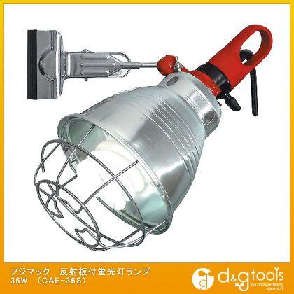 反射板付蛍光灯ランプ (CAE-36S)