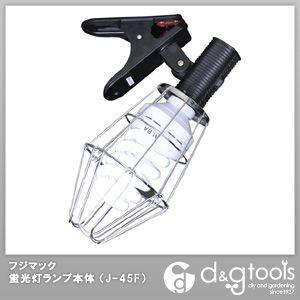 J-ランプ フルスパイラル蛍光灯 大型クリップ付 45W   J-45F