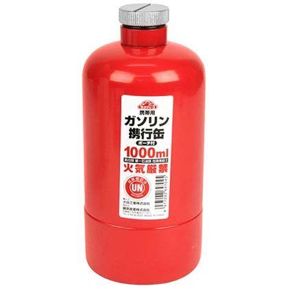 セフティ-3 携帯用ガソリン携行缶  1000ml