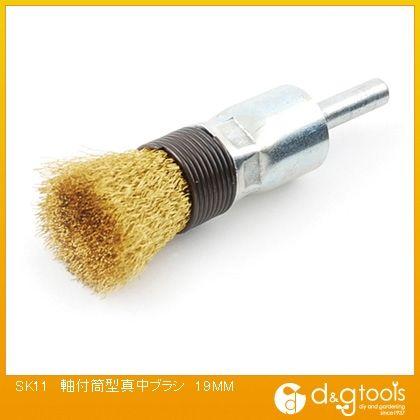 軸付筒型真鍮ブラシ  19mm 332476