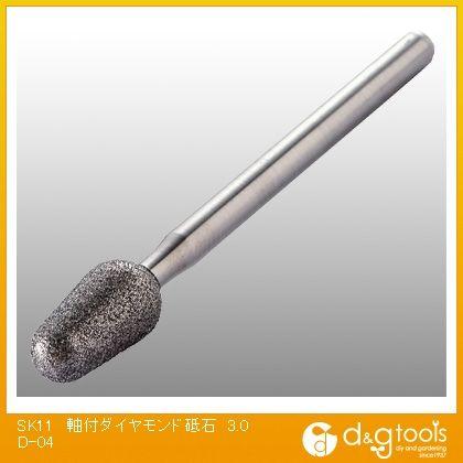 SK11 軸付ダイヤモンド砥石 3mm軸 D-04   334092