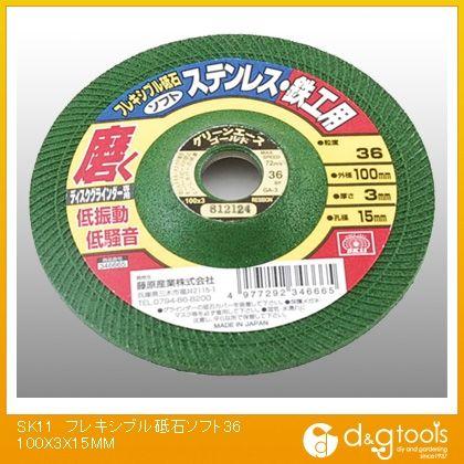 フレキシブル砥石ソフト ステンレス・鉄工用 36 100×3×15mm (346665)