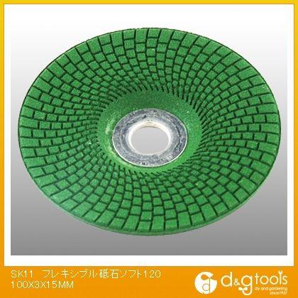 フレキシブル砥石ソフト ステンレス・鉄工用 120 100×3×15mm (346712)