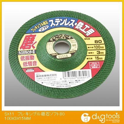 フレキシブル砥石ソフトステンレス・鉄工用80  100×3×15mm 346916