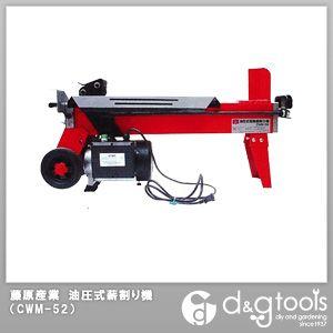 電動油圧式薪割り機   CWM-52