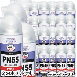 防錆潤滑剤 PN55 420ml (0530) 24本セット