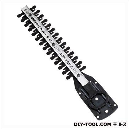 セフティ3 230Z用ヘッジトリマー刃   SGH-230Z-K   電気式ヘッジトリマ ヘッジトリマ