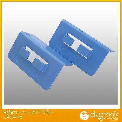 樹脂コーナープロテクター (JPCP-15)