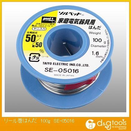 リール巻はんだ  100g SE-05016