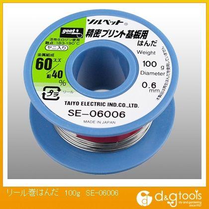 リール巻はんだ  100g SE-06006