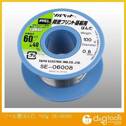 リール巻はんだ  100g SE-06008