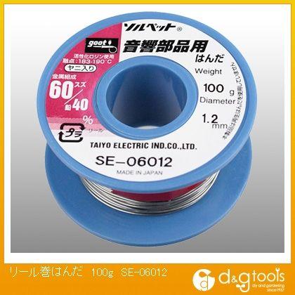 リール巻はんだ  100g SE-06012