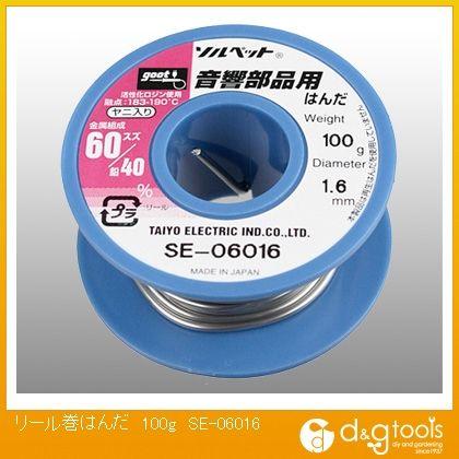 リール巻はんだ  100g SE-06016