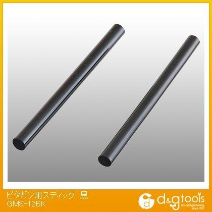 ピタガン用スティック 黒 (GMS-12BK)
