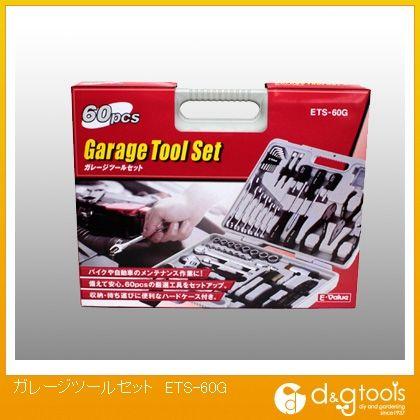 ガレージツールセット(工具セット)   ETS-60G 60 本組