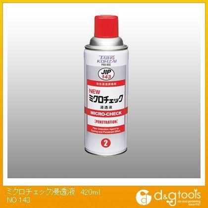 ミクロチェック浸透液 420ml (NO.143)