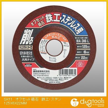 オフセット砥石 鉄工・ステンレス用 125×6×22mm (301435)
