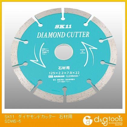 SK11 セグメントタイプ ダイヤモンドカッター 石材用 SDWS-5  125×2.2×7.0×22 305042