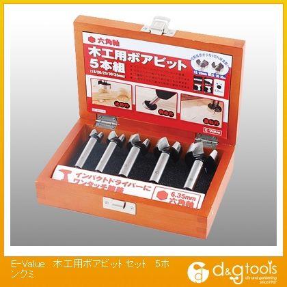 木工用ボアビットセット 5本組 15/20/25/30/35mm (6.35mm六角軸)   5ホンクミ