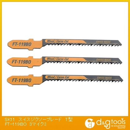スイスジクソーブレード 木工曲線用 T型 極曲線切用   FT-119BO 3 枚組